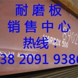 8mm厚耐磨板价格行情13820919386