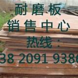 进口400耐磨板价格供应厂家13820919386