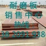 10mm厚耐磨板价格行情13820919386