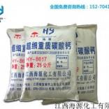 厂家直销涂料用活性碳酸钙粉