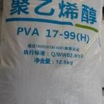 聚乙烯醇1799(H)现货供应