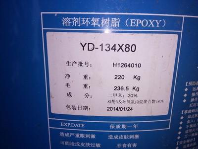 玉林羟基丙烯酸树脂价格15027968420