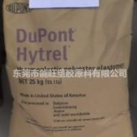 耐疲劳TPEG4774美国杜邦_东莞能旺塑胶原料