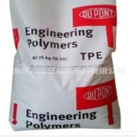 耐磨TPE6356美国杜邦_东莞能旺塑胶原料