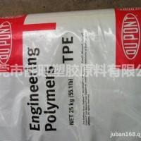 耐高温TPEG3548L美国杜邦_东莞能旺塑胶原料