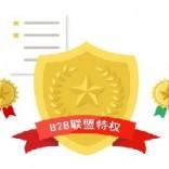 安全可靠的258商务卫士【信息】,广州搜索引擎收录