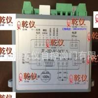 供应JL-PK-2D-W-36V开关型控制模块