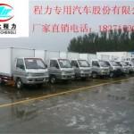 临沧哪里有冷藏车卖