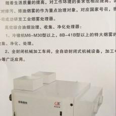 冷镦机油烟净化器 冷镦机环保