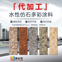 昌平区外墙水包水多彩漆厂家推荐