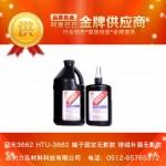 特价销售回天0262螺纹锁固厌氧胶 高强度锁固螺丝胶 粘胶水