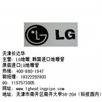 LG��ů��,��LG��ů����(ͼ),����LG��ů��·ϵͳ