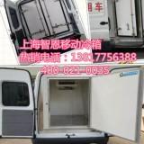 上海三轮冷藏车  冷藏车箱
