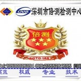 专业办理CE认证FCC认证