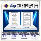 深圳汽车电子EMC现场测试实验室