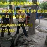 廊坊永清�h清洗下水道136-51226560(各市�^�O有分�c)