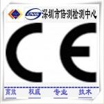 麦克风CE认证公司