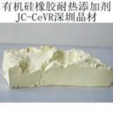 耐热胶,硅橡胶耐热胶,机硅耐热胶,有机硅耐热添加剂,耐热添加