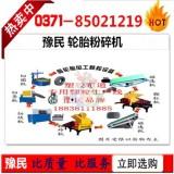 轮胎粉碎机多少钱/西安轮胎粉碎机器/豫民机械(图片)