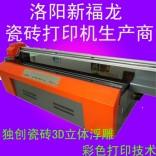 安徽uv打印机