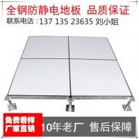 全钢防静电地板批发 防静电地板厂家