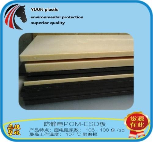 原装进口225/防静电POM板抗静电材料/电阻系数稳定