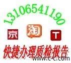接近开关EN60947-1标准CE认证/护眼台灯京东检测报告
