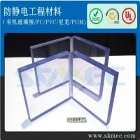 深圳 东莞 惠州供应进口防静电板 进口亚克力 进口PC
