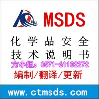 ����MSDS����|MSDS���������