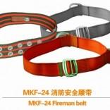 厂家供应MKF-24消防安全腰带