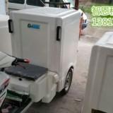 生鲜电商专用电动三轮冷藏车