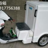 小型电动三轮冷藏车1