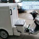电动三轮冷藏车 直流冰箱