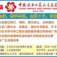 �㽻��֤����Ʊ https://can-ton-fair.taobao.com �Ա�����