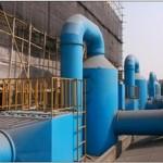 台湾有机废气处理|广州蓝清(图)|有机废气处理工程