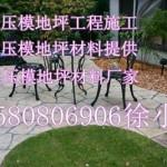 【邵阳压花地坪材料:15580806906】邵阳地区优质品牌