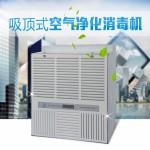 湖南医用等离子空气消毒机|吊顶式