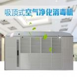 吸顶式空气消毒机LAD/KJD-T1000