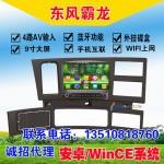 中科晶奥东风霸龙/柳汽乘龙H7/M5导航货车导航仪GPS导航