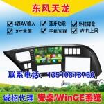中科晶奥东风天龙/大力神/重汽豪曼导航 货车GPS导航仪