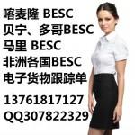 喀麦隆BESC货物跟踪单是什么认证