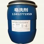 印花防沾皂洗剂 化纤专用皂洗剂