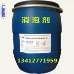 TY-610消泡剂 印花专用消泡剂 纺织印染助剂批发