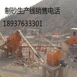 连云港卖鄂式破碎机制砂机砂石生产设备反击破雷蒙磨粉机经销商