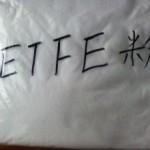 批发:ETFE美国杜邦207及各种塑胶原料,价格优惠