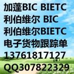 去哪办理加蓬BIC电子跟踪号
