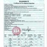 宁波 报关 商检 产地证 熏蒸品质健康证书 服装退税单 外汇