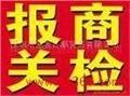 温州 报关 商检 产地证 熏蒸品质健康证书 服装退税单 外汇