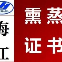 滨州 报关 商检 产地证 熏蒸品质健康证书 服装退税单 外汇