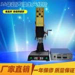 厂家直销YX-1542超声波塑料焊接机 超音波熔接机